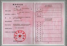香格里拉税务登记证