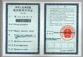 香格里拉組織機構代碼證