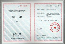 香格里拉中国商品条码系统证书