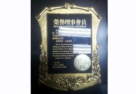 香格里拉获得荣誉理事会员称号