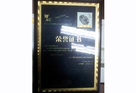 香格里拉获得2010年上海世博会民营企业联合馆荣誉证书
