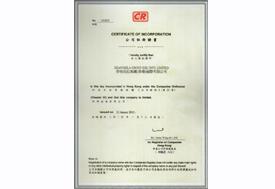 香格里拉公司注册证书