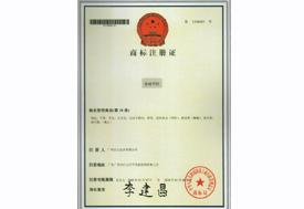 香格里拉商标注册证书